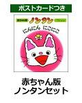 【楽天限定】赤ちゃん版ノンタンセット(ポストカードつき)