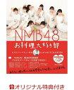 【楽天ブックス限定特典付き】NMB48 お料理大好き部 - ...