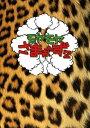 【送料無料】モヤモヤさまぁーず2 DVD-BOX(VOL.4、VOL.・・・