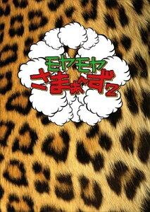 【送料無料】【GWポイント3倍】モヤモヤさまぁ〜ず2 DVD-BOX(VOL.4、VOL.5) [ さまぁ〜ず ]