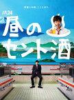 土曜ドラマ24 昼のセント酒 Blu-ray BOX【Blu-ray】 [ 戸次重幸 ]