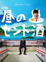 土曜ドラマ24 昼のセント酒 Blu-ray BOX【Blu-ray】