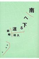 岡崎祥久『南へ下る道』表紙