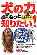 【バーゲン本】犬の力、もっと知りたい!