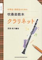 中学生・高校生のための吹奏楽教本クラリネット