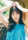 【楽天ブックス限定特典】次、いつ会える? 松村沙友理 乃木坂46卒業記念写真集(
