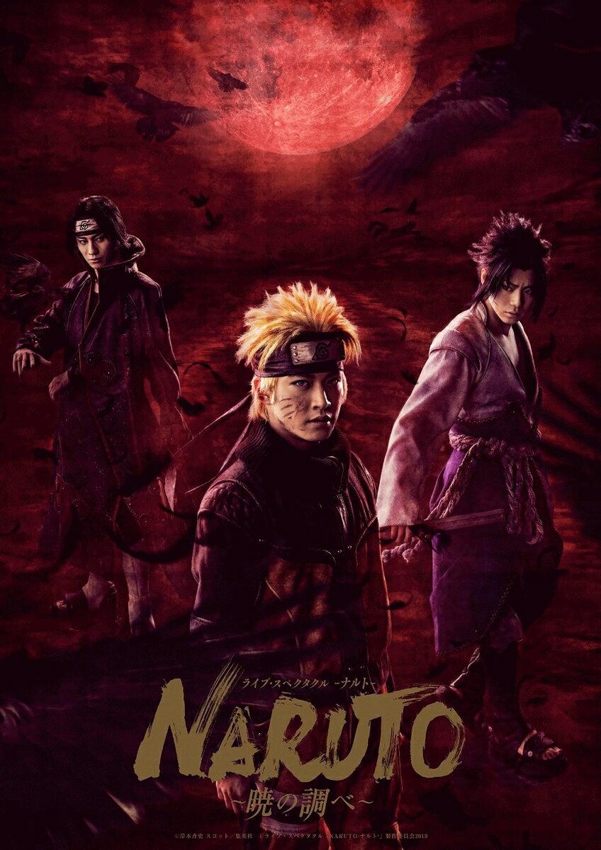 ライブ・スペクタクル NARUTO-ナルトー ~暁の調べ~ 2019(完全生産限定版)【Blu-ray】画像