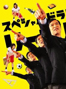 スペシャルドラマ「リーガル・ハイ」完全版【Blu-ray】画像