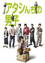 アタシんちの男子 DVD-BOX [ 堀北真希 ]