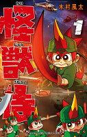 怪獣侍(1)