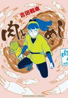 忍風! 肉とめし(2集)