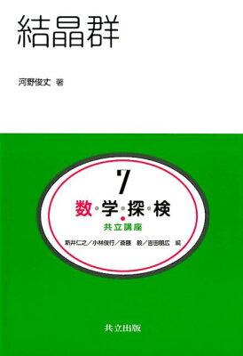 数・学・探・検・共立講座(第7巻)