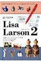 【送料無料】Lisa Larson(2) [ ジョルニ編集部 ]