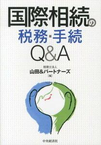 【送料無料】国際相続の税務・手続Q&A [ 山田&パートナーズ ]
