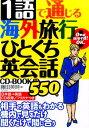 1語で通じる海外旅行ひとくち英会話 CD-BOOK [ 藤田...