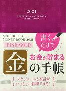 2021 Schedule & Money Book★Pink Gold