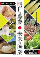 世界にはばたけ!明日の農業・未来の農業(1)