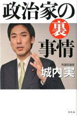 【送料無料】政治家の裏事情 [ 城内実 ]