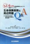 生命保険税務と周辺問題Q&A最新改訂版 6万件の相談事例にもとづく実践マニュアル [ 星和ビジネスリンク ]