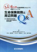生命保険税務と周辺問題Q&A最新改訂版