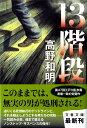 【送料無料】13階段 [ 高野和明 ]
