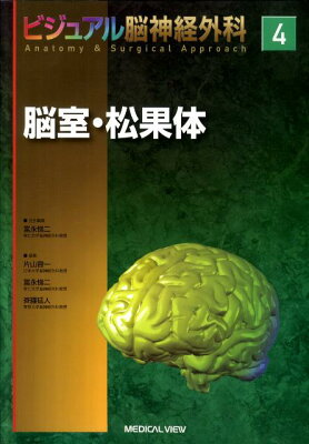 【送料無料】ビジュアル脳神経外科(4)