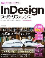 9784800711809 - 2021年Adobe InDesignの勉強に役立つ書籍・本