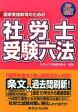 社労士受験六法(平成29年対応版) [ 社労士六法編集委員会 ]