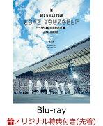 【楽天ブックス限定先着特典】BTS WORLD TOUR 'LOVE YOURSELF: SPEAK YOURSELF' - JAPAN EDITION(初回限定盤)(特典内容未定)【Blu-ray】
