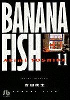 BANANA FISH(11)画像