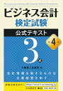 ビジネス会計検定試験公式テキスト3級〈第4版〉 [ 大阪商工会議所 ]