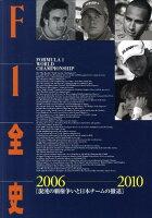 【謝恩価格本】F1全史(2006-2010)