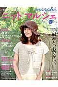 【送料無料】ニットマルシェ(vol.15)