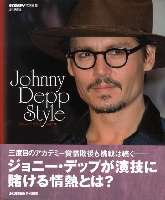 「ジョニー・デップ・スタイル」の表紙