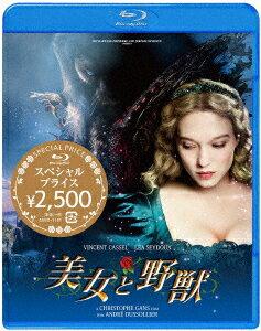 美女と野獣 スペシャルプライス【Blu-ray】画像