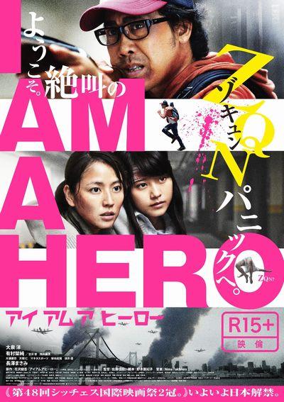 avex pictures(エイベックス・ピクチャーズ)『アイアムアヒーロー』