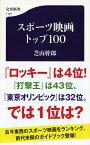 スポーツ映画トップ100 (文春新書) [ 芝山 幹郎 ]
