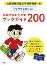 ひとりでよめたよ! 幼年文学おすすめブックガイド200 [
