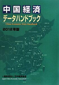 【送料無料】中国経済データハンドブック(2012年版)