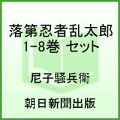 落第忍者乱太郎 1-8巻 セット