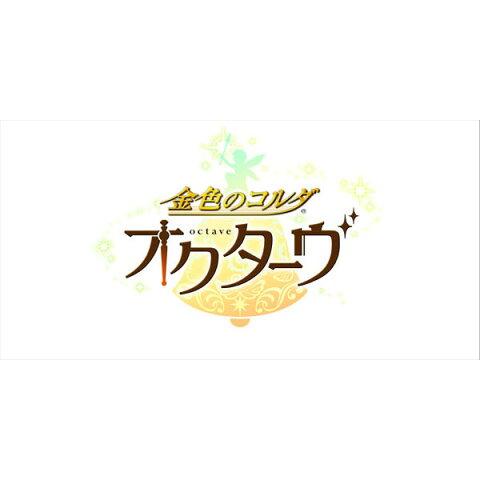 金色のコルダ オクターヴ 絆が生んだ音楽の奇跡BOX〜15th Anniversary〜