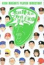 木田優夫のプロ野球選手迷鑑 [ 木田優夫 ]の商品画像