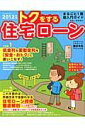【送料無料】トクをする住宅ローン(2012年版) [ 荻原博子 ]