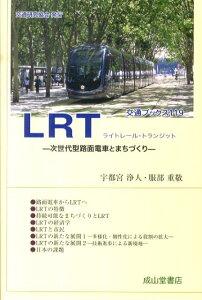 LRT 次世代型路面電車とまちづくり (交通ブックス)