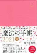 はづき虹映 魔法の手帳 2021