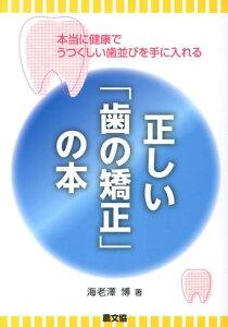 【送料無料】正しい「歯の矯正」の本 [ 海老澤博 ]