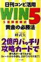 【送料無料】日刊コンピ活用WIN5(5重勝単勝式)黄金の必勝法