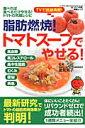 脂肪燃焼!トマトスープでやせる! (Geibun mooks) [ 里...