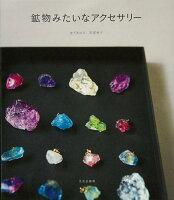 【バーゲン本】鉱物みたいなアクセサリー