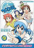 「侵略! イカ娘」第14巻オリジナルアニメDVD付限定版